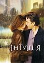 Фільм «Інтуїція» (2001)