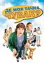 Фільм «Де моя тачка, чувак?» (2000)