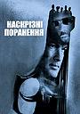 Фільм «Наскрізні поранення» (2001)