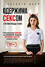 Фільм «Одержима сексом» (2019)