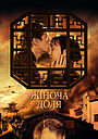 Фільм «Жіноча доля» (2001)
