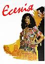 Фільм «Єсенія» (1971)