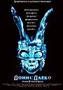 Фільм «Донні Дарко» (2001)