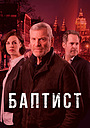 Серіал «Баптіст» (2019 – ...)