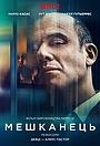 Фільм «Мешканець» (2020)