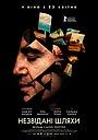 Фільм «Незвідані шляхи» (2020)