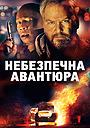 Фільм «Небезпечна авантюра» (2018)