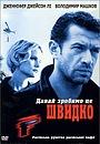 Фільм «Давай зробимо це швидко» (2001)
