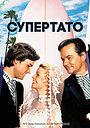 Фільм «Супертато» (1973)