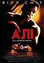 Фільм «Алі» (2001)