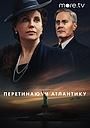 Серіал «Перетинаючи Атлантику» (2020)