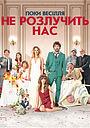 Фільм «Поки весілля не розлучить нас» (2020)
