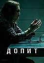 Серіал «Допит» (2020)