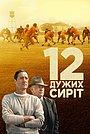 Фільм «12 могутніх сиріт» (2021)