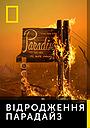 Фільм «Відродження Парадайса» (2020)