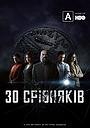 Серіал «30 монет» (2020 – ...)