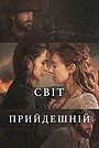 Фільм «Прийдешній світ» (2020)
