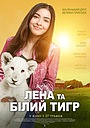 Фільм «Лена та білий тигр» (2021)