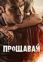 Фільм «Прощавай» (2019)