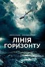 Фільм «Лінія горизонту» (2020)