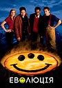 Фільм «Еволюція» (2001)