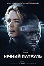 Фільм «Нічний патруль» (2020)