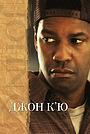 Фільм «Джон К'ю» (2002)