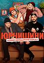 Серіал «Юрчишини» (2019 – ...)