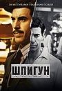 Серіал «Шпигун» (2019)