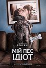 Фільм «Мій пес Ідіот» (2019)
