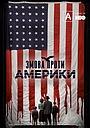 Серіал «Змова проти Америки» (2020)