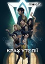 Серіал «Крах Утопії» (2020)