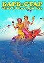 Фільм «Барб і Стар їдуть у Віста дель Мар» (2021)
