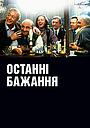 Фільм «Останні бажання» (2001)
