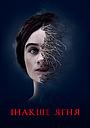 Фільм «Інакше ягня» (2019)