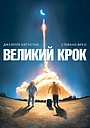 Фільм «Великий крок» (2019)