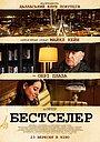 Фильм «Бестселер» (2021)