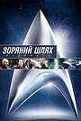 Фільм «Зоряний шлях: Відплата» (2002)