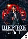 Серіал «Шерлок в Росії» (2020)