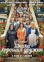 Фільм «Школа хороших дружин» (2020)