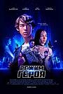 Фільм «Режим героя» (2021)