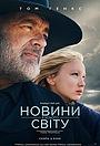 Фільм «Новини з усього світу» (2020)