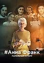 Фільм «Анна Франк. Паралельні історії» (2019)