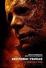 Фільм «Хелловін вбиває» (2021)