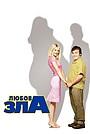 Фільм «Любов зла» (2001)
