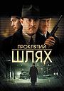 Фільм «Проклятий шлях» (2002)