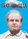 Фільм «Про Шмідта» (2002)