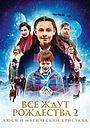 Фільм «Всі чекають на Різдво: Люсі та магічний кристал» (2020)