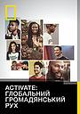 Серіал «Activate: Глобальное гражданское движение» (2019)