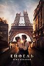 Фільм «Ейфель: Вежа кохання» (2021)